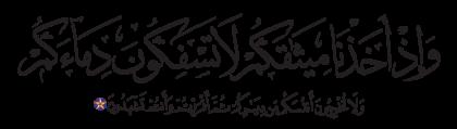 Al-Baqarah 2, 84