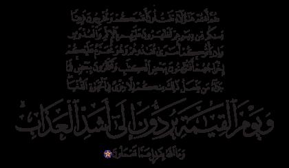 Al-Baqarah 2, 85