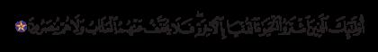 Al-Baqarah 2, 86