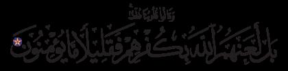 Al-Baqarah 2, 88