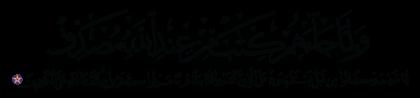 Al-Baqarah 2, 89