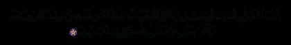 Al-Baqarah 2, 90