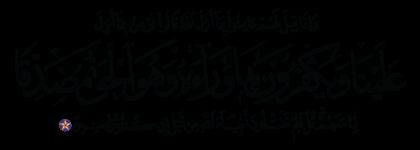 Al-Baqarah 2, 91