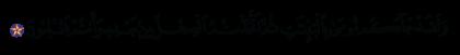 Al-Baqarah 2, 92