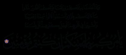 Al-Baqarah 2, 93
