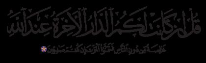 Al-Baqarah 2, 94