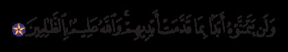 Al-Baqarah 2, 95