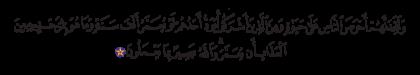 Al-Baqarah 2, 96