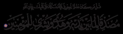 Al-Baqarah 2, 97