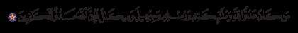 Al-Baqarah 2, 98