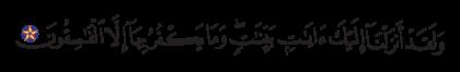 Al-Baqarah 2, 99