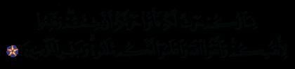 Al-Baqarah 2, 223