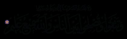 Al-Baqarah 2, 224