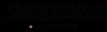 Al-Baqarah 2, 225