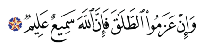 Al-Baqarah 2, 227