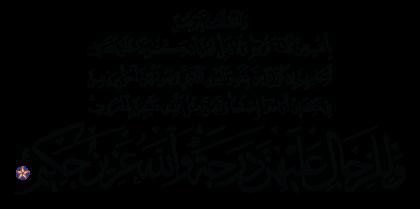 Al-Baqarah 2, 228