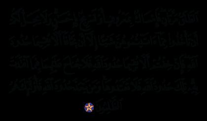 Al-Baqarah 2, 229