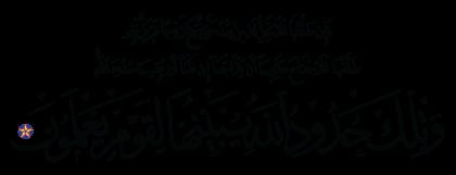 Al-Baqarah 2, 230