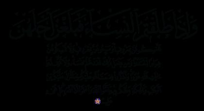 Al-Baqarah 2, 231