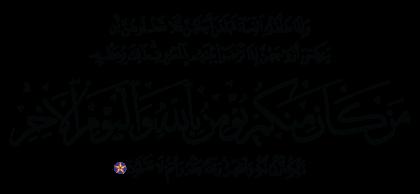 Al-Baqarah 2, 232