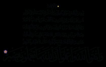 Al-Baqarah 2, 233