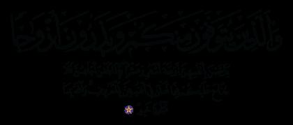 Al-Baqarah 2, 234