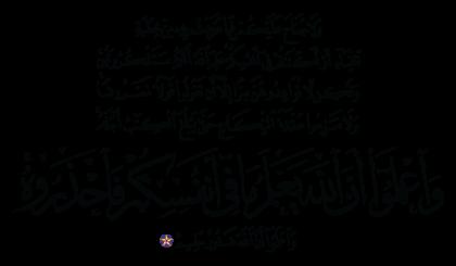 Al-Baqarah 2, 235