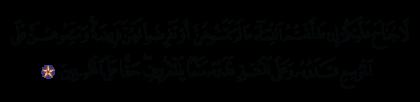 Al-Baqarah 2, 236