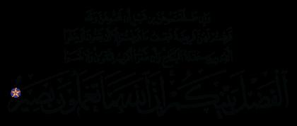 Al-Baqarah 2, 237
