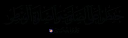 Al-Baqarah 2, 238