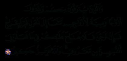Al-Baqarah 2, 240