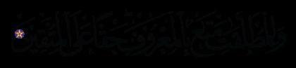 Al-Baqarah 2, 241