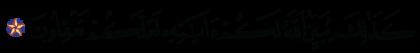 Al-Baqarah 2, 242