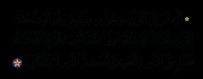 Al-Baqarah 2, 243