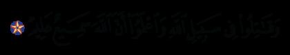 Al-Baqarah 2, 244