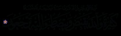 Al-Baqarah 2, 245