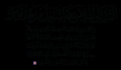 Al-Baqarah 2, 246