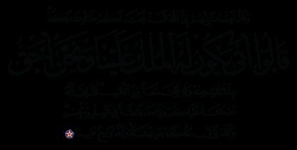 Al-Baqarah 2, 247