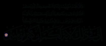 Al-Baqarah 2, 248