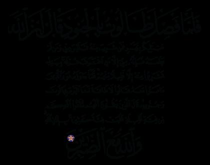 Al-Baqarah 2, 249