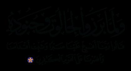 Al-Baqarah 2, 250