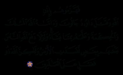 Al-Baqarah 2, 251