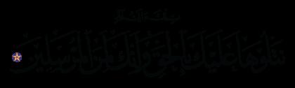 Al-Baqarah 2, 252