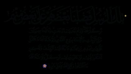 Al-Baqarah 2, 253