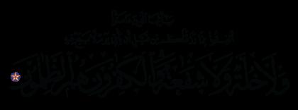 Al-Baqarah 2, 254