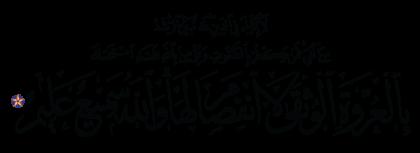 Al-Baqarah 2, 256