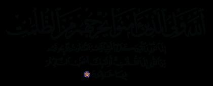 Al-Baqarah 2, 257