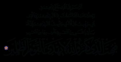 Al-Baqarah 2, 258