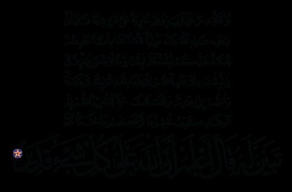 Al-Baqarah 2, 259