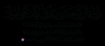 Al-Baqarah 2, 260